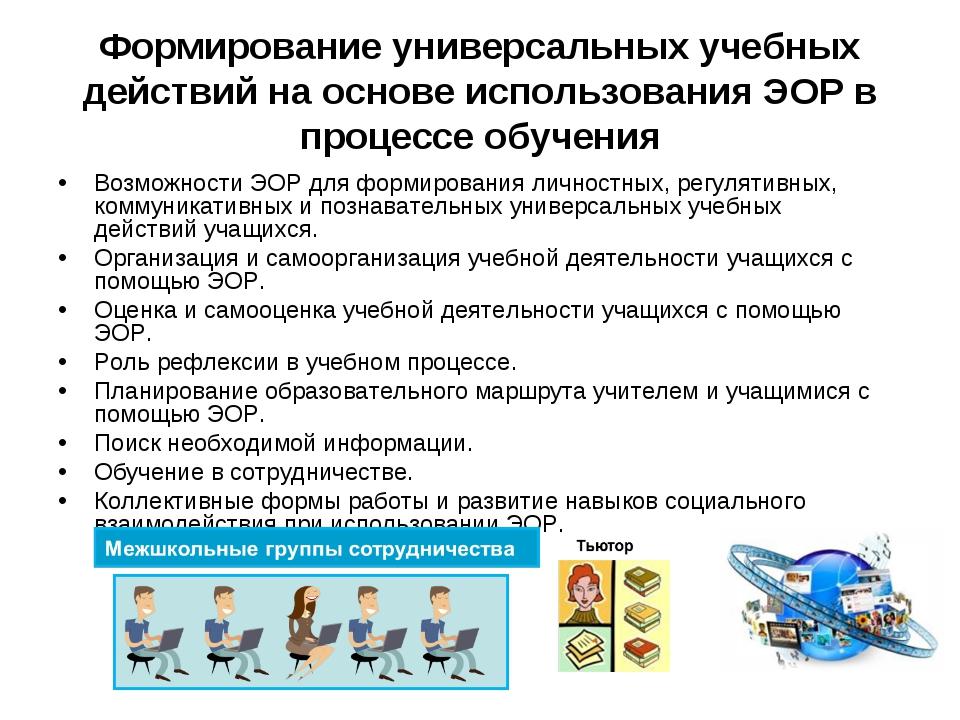 Формирование универсальных учебных действий на основе использования ЭОР в про...