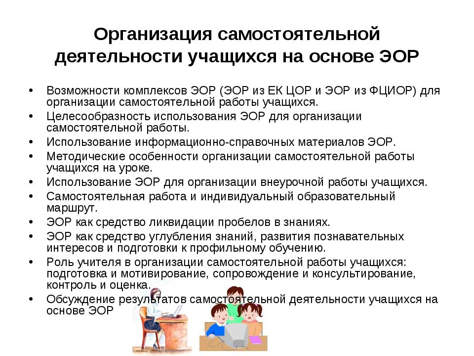 Организация самостоятельной деятельности учащихся на основе ЭОР Возможности к...