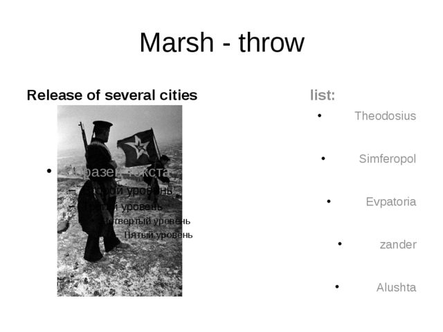 Marsh - throw Release of several cities list: Theodosius Simferopol Evpatoria...