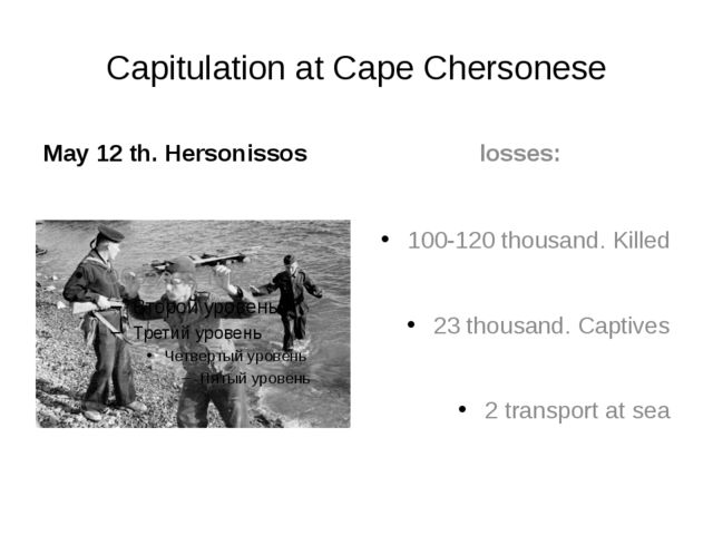 Capitulation at Cape Chersonese May 12 th. Hersonissos losses: 100-120 thousa...