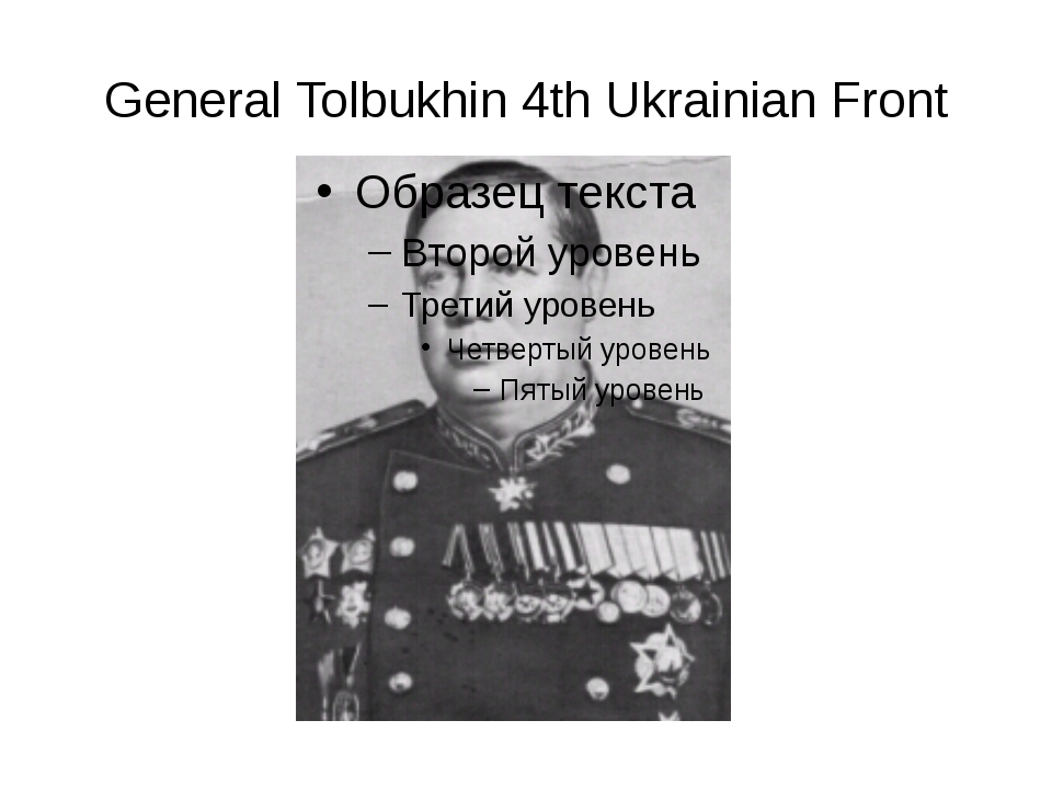 General Tolbukhin 4th Ukrainian Front