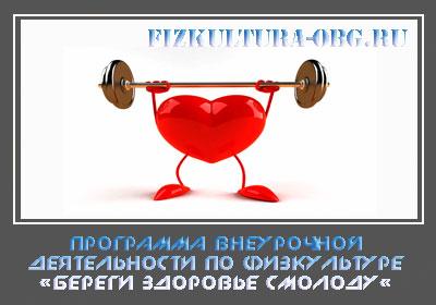 Программа-внеурочной-деятельности-по-физкультуре-Береги-здоровье-смолоду
