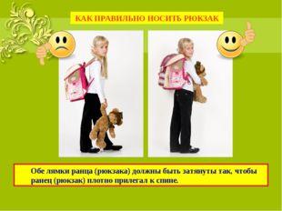 Обе лямки ранца (рюкзака) должны быть затянуты так, чтобы ранец (рюкзак) пло