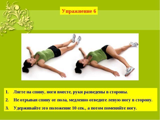 Лягте на спину, ноги вместе, руки разведены в стороны. Не отрывая спину от п...