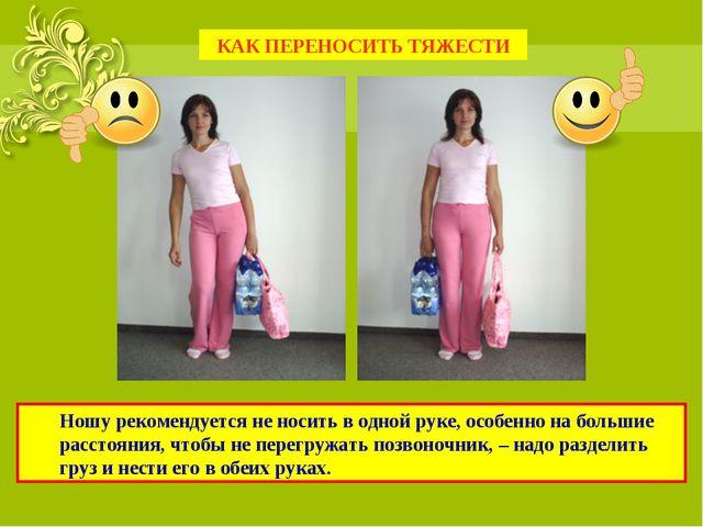 Ношу рекомендуется не носить в одной руке, особенно на большие расстояния, ч...