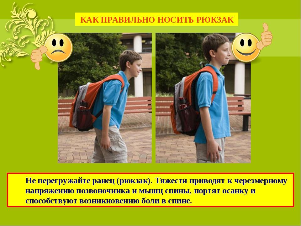 Не перегружайте ранец (рюкзак). Тяжести приводят к черезмерному напряжению п...