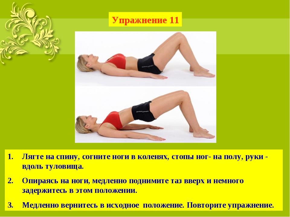 Как сделать прогиб в пояснице упражнения