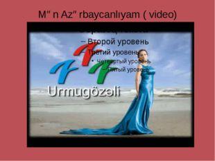 Mən Azərbaycanlıyam ( video)