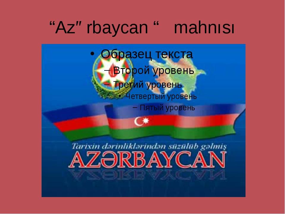 """""""Azərbaycan """" mahnısı"""