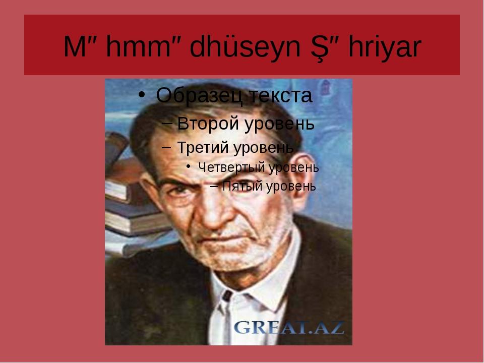 Məhmmədhüseyn Şəhriyar
