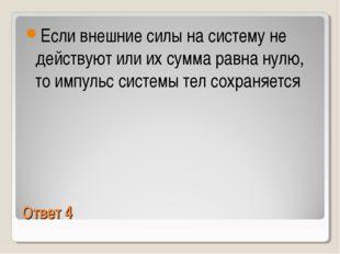 Ответ 4 Если внешние силы на систему не действуют или их сумма равна нулю, то