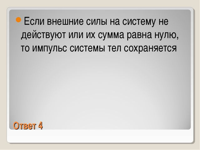 Ответ 4 Если внешние силы на систему не действуют или их сумма равна нулю, то...