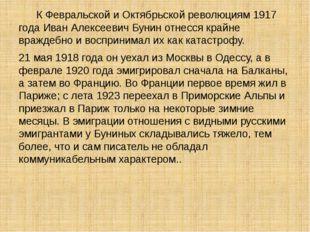 К Февральской и Октябрьской революциям 1917 года Иван Алексеевич Бунин отнес