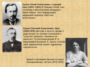 Бунин Юлий Алексеевич, старший брат (1857–1921) В Озерках Юлий стал учителем