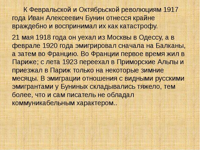 К Февральской и Октябрьской революциям 1917 года Иван Алексеевич Бунин отнес...