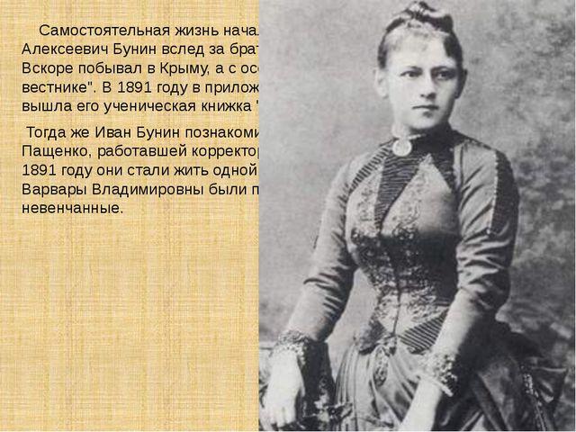 Самостоятельная жизнь началась с весны 1889 года: Иван Алексеевич Бунин всле...