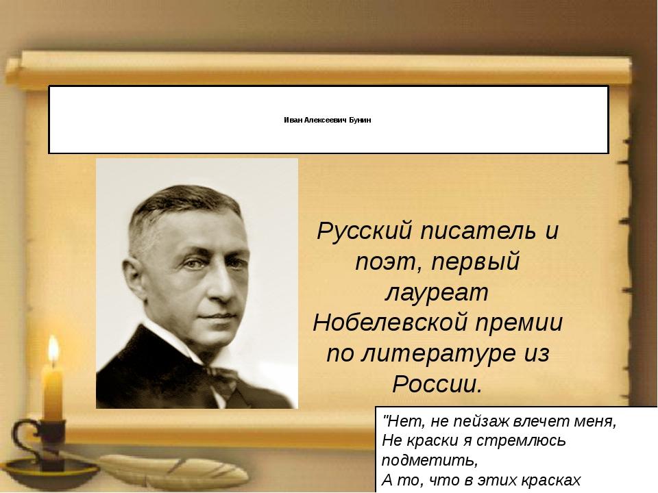 """Иван Алексеевич Бунин  """"Нет, не пейзаж влечет меня, Не кpаски я стpемлюсь..."""