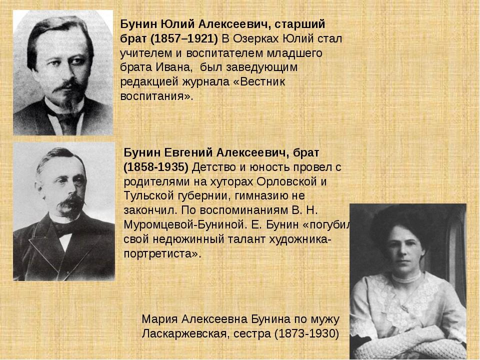Бунин Юлий Алексеевич, старший брат (1857–1921) В Озерках Юлий стал учителем...