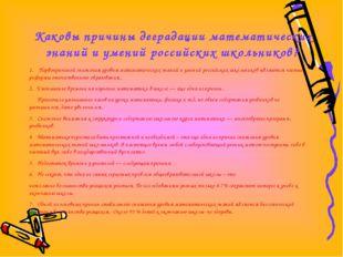 Каковы причины деградации математических знаний и умений российских школьник