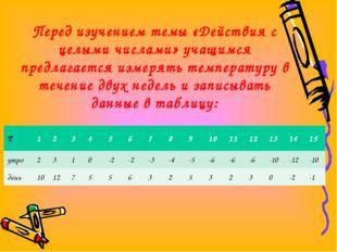 Перед изучением темы «Действия с целыми числами» учащимся предлагается измеря