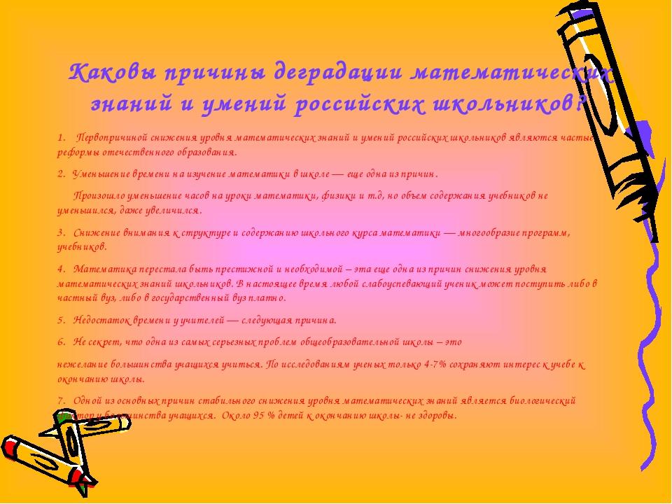 Каковы причины деградации математических знаний и умений российских школьник...