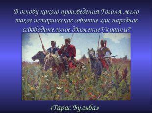 В основу какого произведения Гоголя легло такое историческое событие как наро