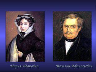 Мария Ивановна Василий Афанасьевич
