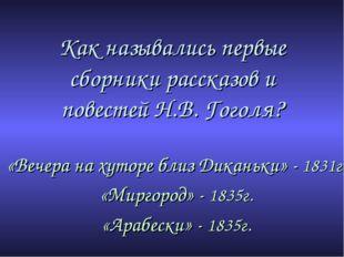 Как назывались первые сборники рассказов и повестей Н.В. Гоголя? «Вечера на х