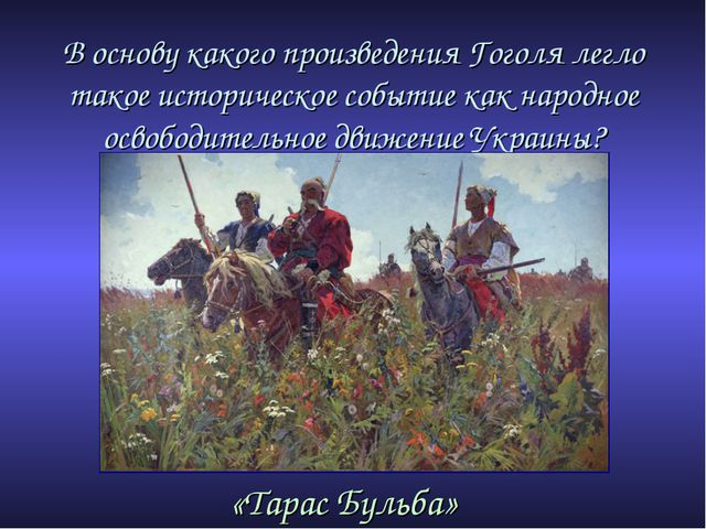 В основу какого произведения Гоголя легло такое историческое событие как наро...