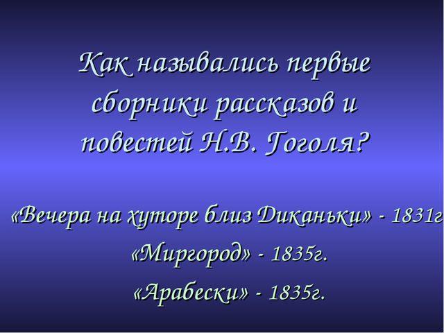 Как назывались первые сборники рассказов и повестей Н.В. Гоголя? «Вечера на х...