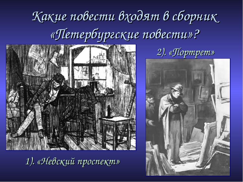 Какие повести входят в сборник «Петербургские повести»? 1). «Невский проспект...