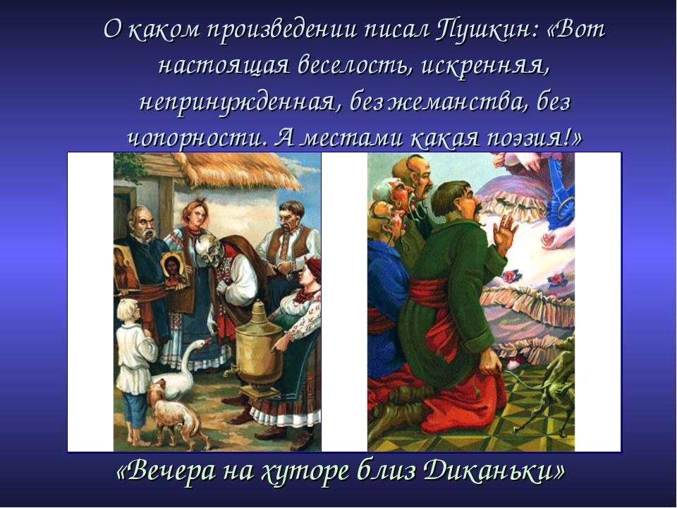 О каком произведении писал Пушкин: «Вот настоящая веселость, искренняя, непри...