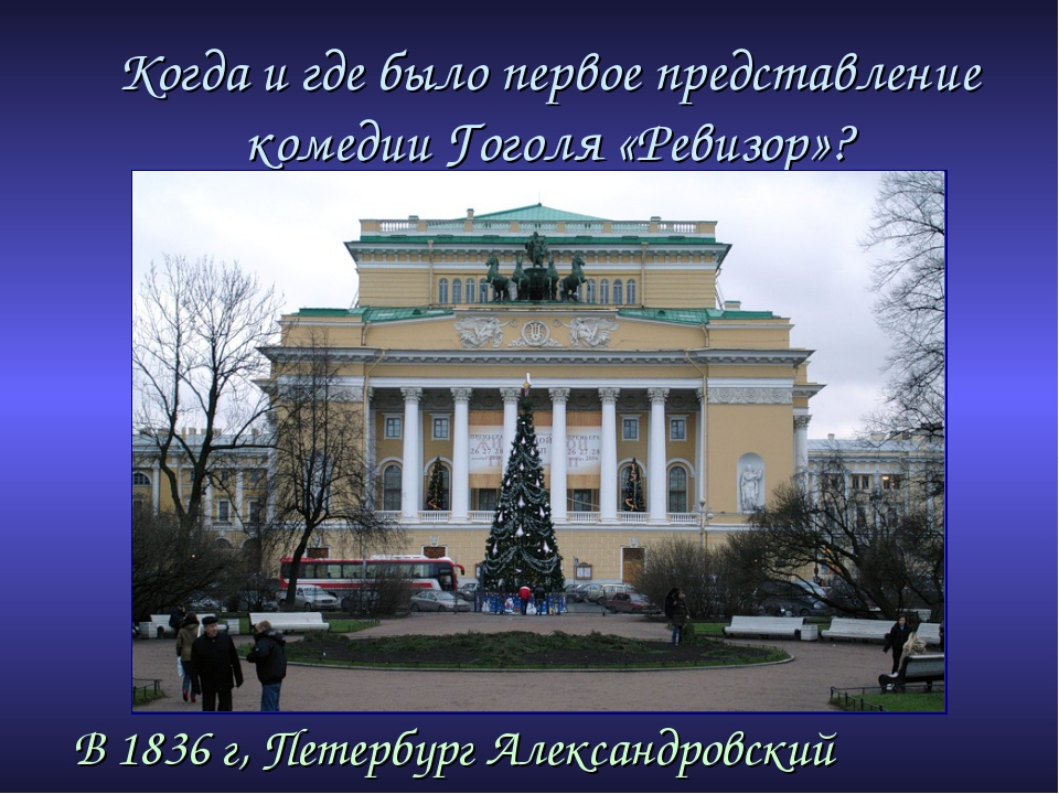 Когда и где было первое представление комедии Гоголя «Ревизор»? В 1836 г, Пет...