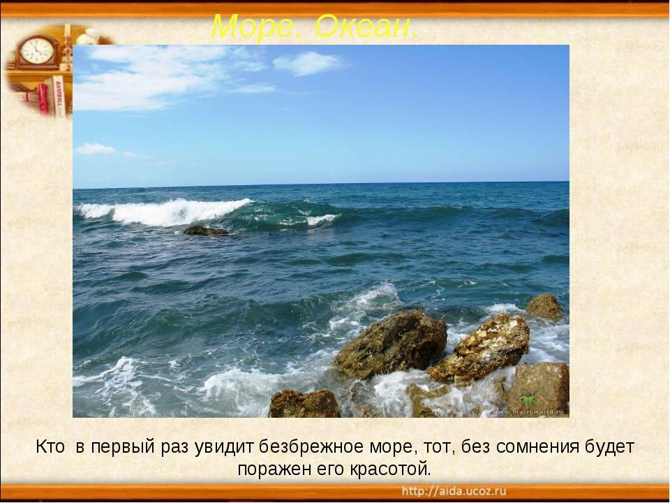 Море. Океан. Кто в первый раз увидит безбрежное море, тот, без сомнения будет...