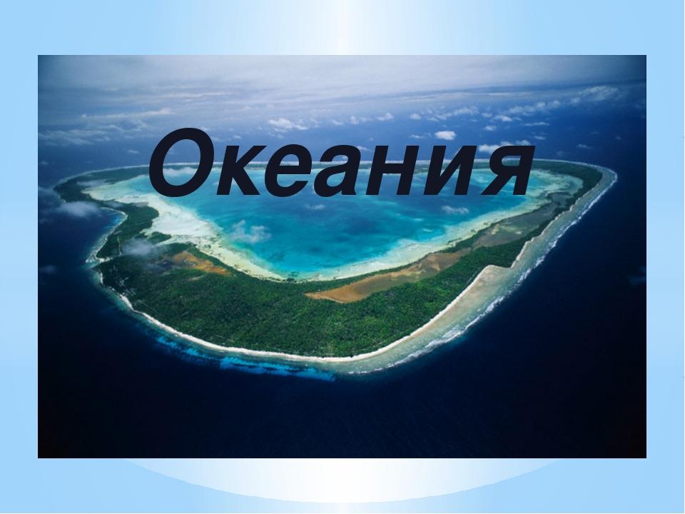 Океания Океания