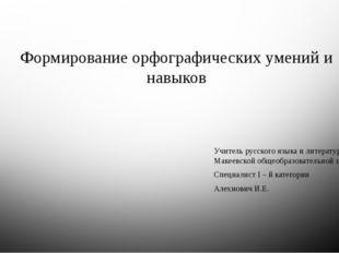 Формирование орфографических умений и навыков Учитель русского языка и литера