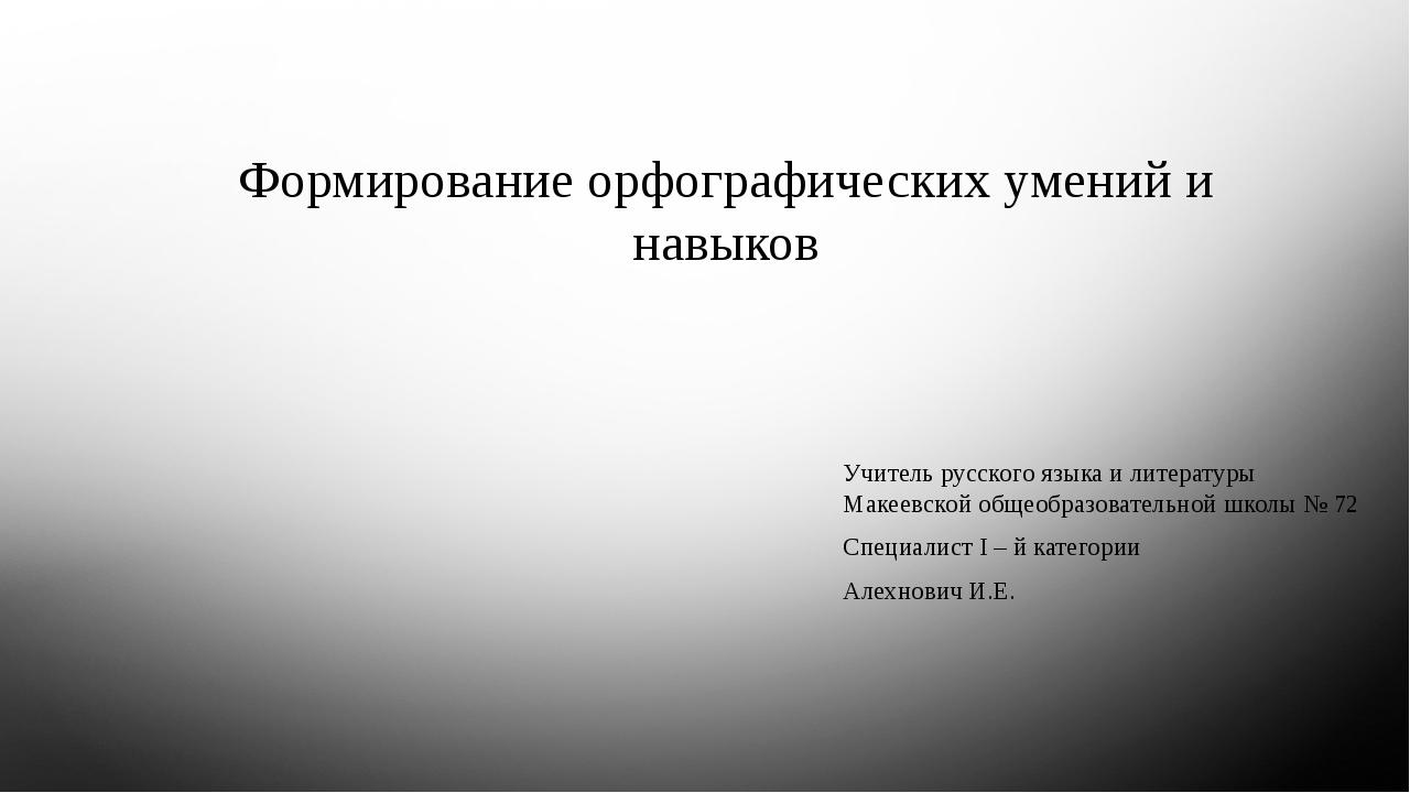 Формирование орфографических умений и навыков Учитель русского языка и литера...