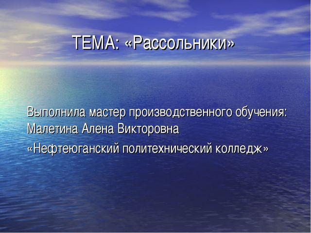 ТЕМА: «Рассольники» Выполнила мастер производственного обучения: Малетина Але...