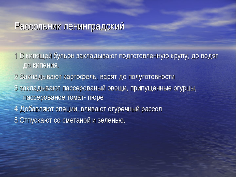 Рассольник ленинградский 1 В кипящей бульон закладывают подготовленную крупу,...