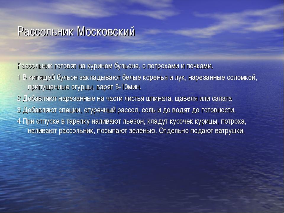 Рассольник Московский Рассольник готовят на курином бульоне, с потрохами и по...