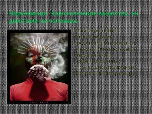 Наркомания. Наркотические вещества, их действие на человека. Злоупотpебление
