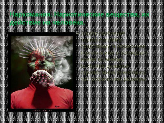 Наркомания. Наркотические вещества, их действие на человека. Злоупотpебление...