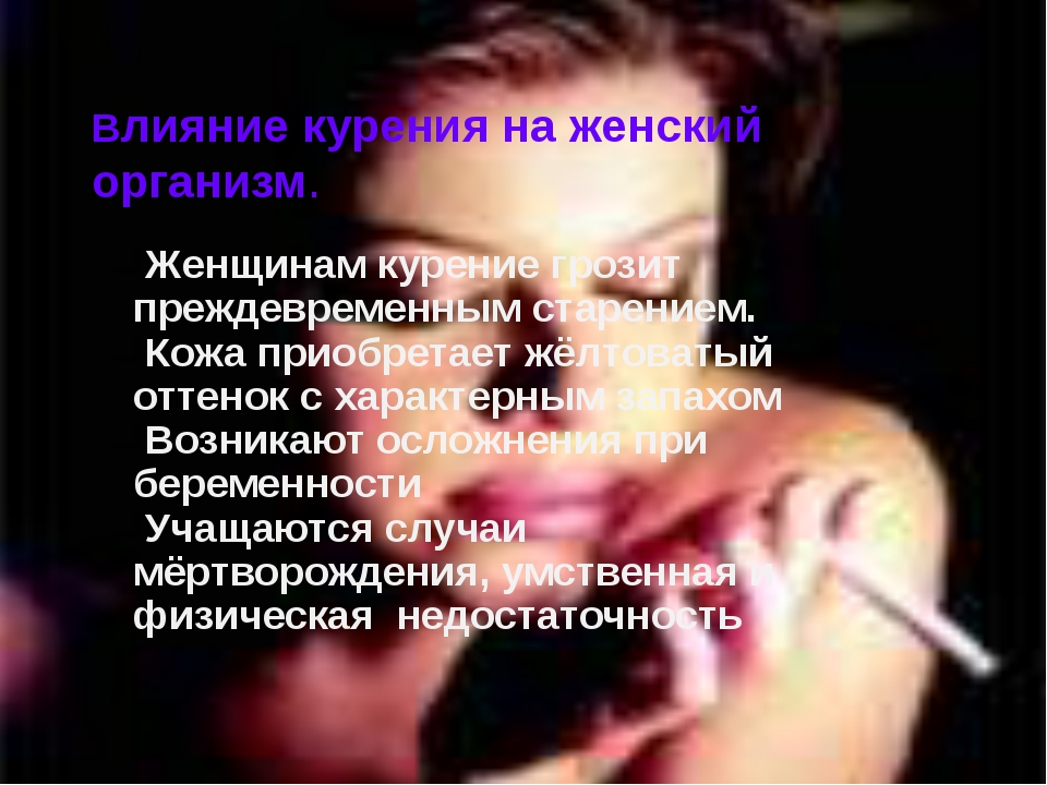 Влияние курения на женский организм. Женщинам курение грозит преждевременным...