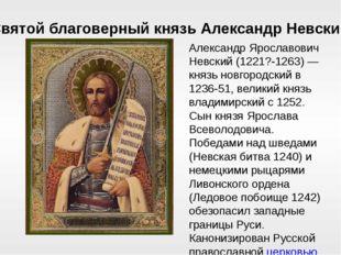 Святой благоверный князь Александр Невский Александр Ярославович Невский (122