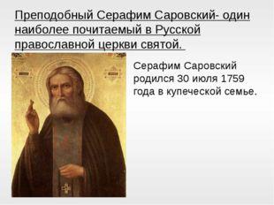 Преподобный Серафим Саровский- один наиболее почитаемый в Русской православно