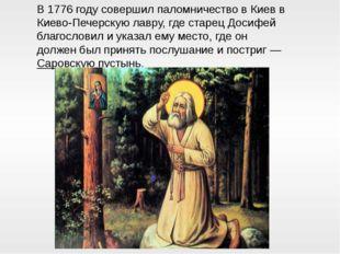 В 1776 году совершил паломничество в Киев в Киево-Печерскую лавру, где старец