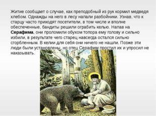 Житие сообщает о случае, как преподобный из рук кормил медведя хлебом. Однажд