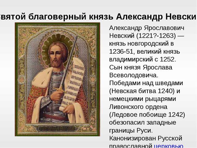 Святой благоверный князь Александр Невский Александр Ярославович Невский (122...