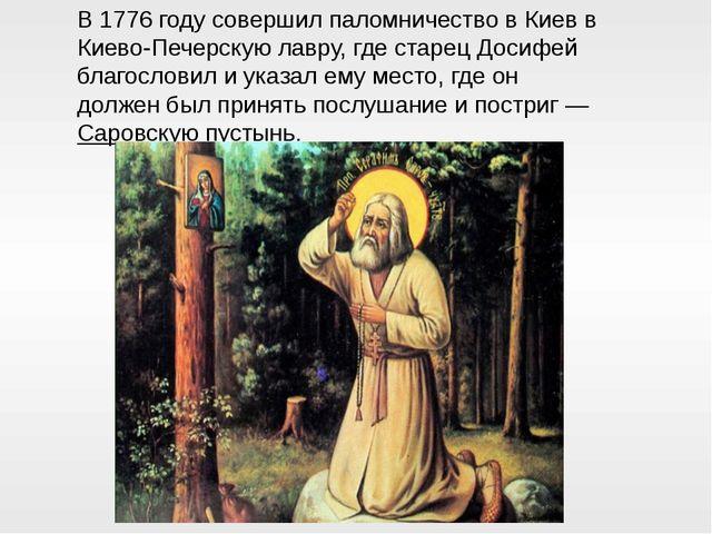 В 1776 году совершил паломничество в Киев в Киево-Печерскую лавру, где старец...