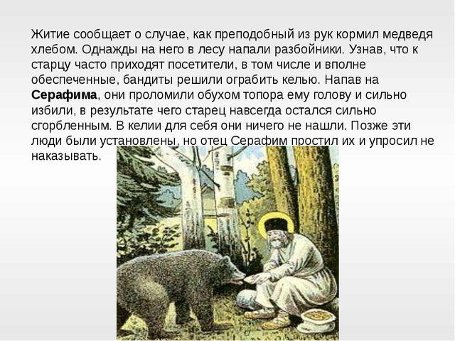 Житие сообщает о случае, как преподобный из рук кормил медведя хлебом. Однажд...